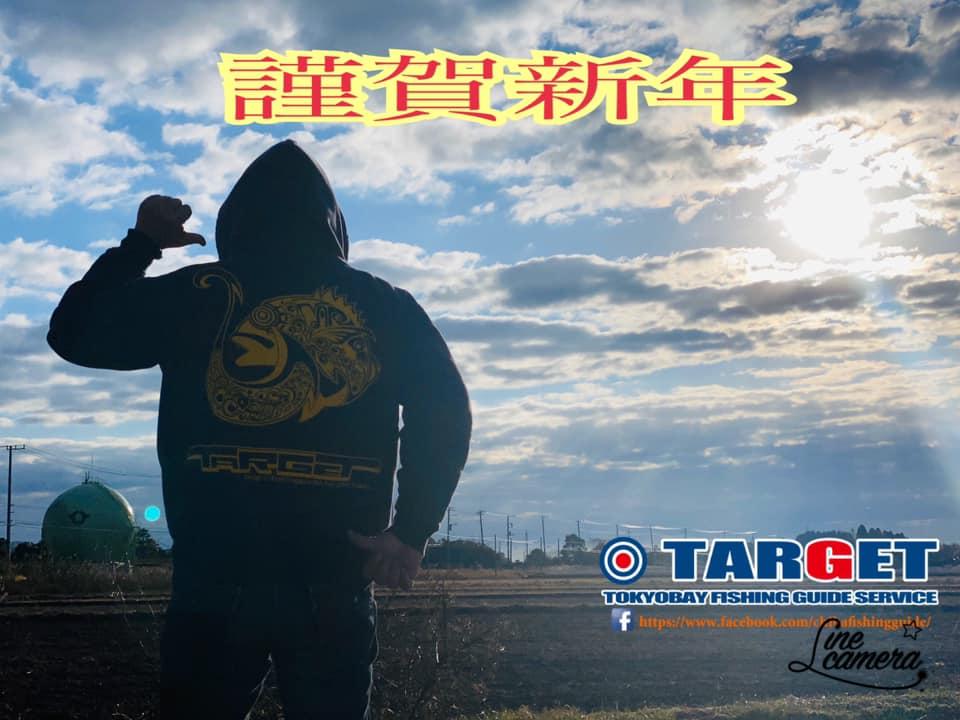 千葉県東京湾 TARGET 2020年 謹賀新年