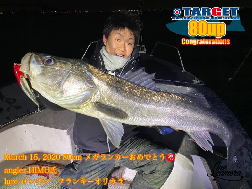 3/15 千葉県東京湾 ボートシーバス&メバル